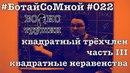 БотайСоМной 022 Квадратный трёхчлен Часть III Квадратные неравенства Борис Трушин