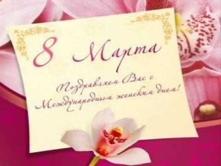 Официальные поздравления с 8 марта партнерам в прозе