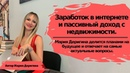 Заработок в интернете и пассивный доход Мария Деригина ее планы и ответы на вопросы