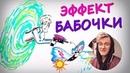 Как ЭФФЕКТ БАБОЧКИ меняет твою жизнь Научпок feat Артур Шарифов