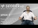 SEOPickup Мастерский курс Урок 3 Сколько можно заработать в SEOPickup