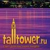 TallTower Сообщество высоких людей