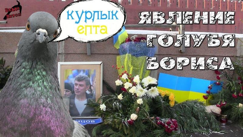 Херои не умирают хроники оппозиционного безумия и новая аватара Бориса Немцова