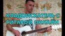 Песни под гитару онлайн .Кладоискатель с гитарой .