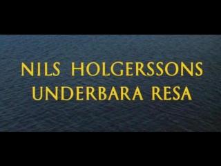 Чудесное путешествие Нильса Хольгерсона  / Nils Holgerssons underbara resa (1962)