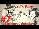 Let's Play Don't Starve. Часть 7.