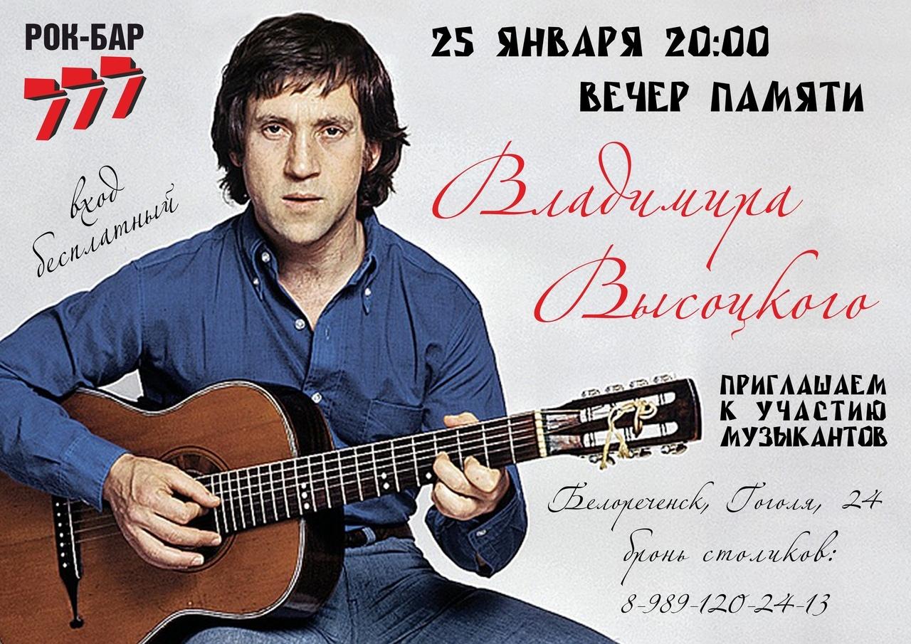 вечер памяти Владимира Высоцкого @ Рок-бар 777