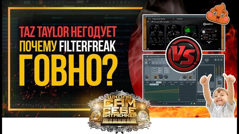 КОРОЧЕ ГОВОРЯ, FILTERFREAK ГОВНО! Как добавить движения биту. Love Philter vs FilterFreak. FL Studio