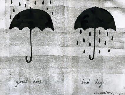 Единственная разница между хорошим и плохим днём - это твоё отношение к нему.