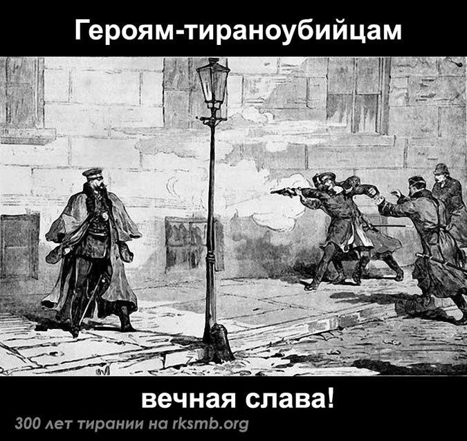 300 лет тирании