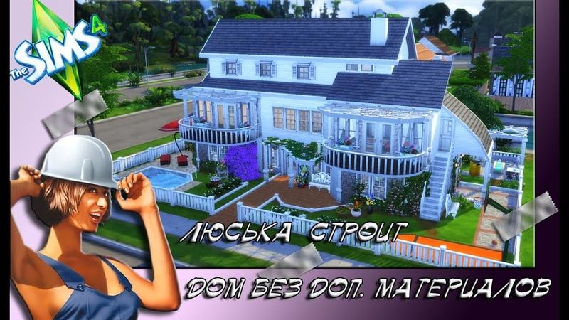 The sims 4/Family house/ Строительство - семейный дом без доп.материалов