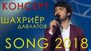 Шахриёр Давлатов консерт 2018 Shahriyor Davlatov concert 2018