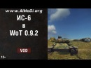 VOD ИС-6 в World of Tanks 0.9.2 - танк могЁт!