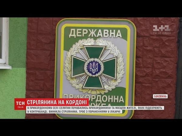 На Буковині сталась сутичка між прикордонниками та місцевими жителями