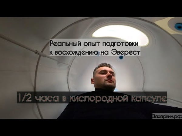Тест барокамеры. Кислородная капсула. Центр здоровья и красоты Romanov. Москва.