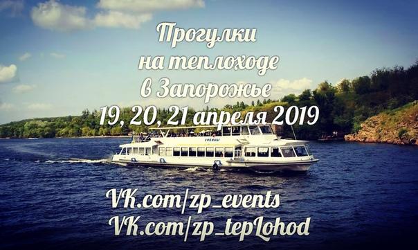 Прогулки и экскурсии на теплоходе в Запорожье: VK.com/zp_tepLohod