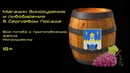 В Сергиевом Посаде открылся адекватный магазин Завтра будем делать джин