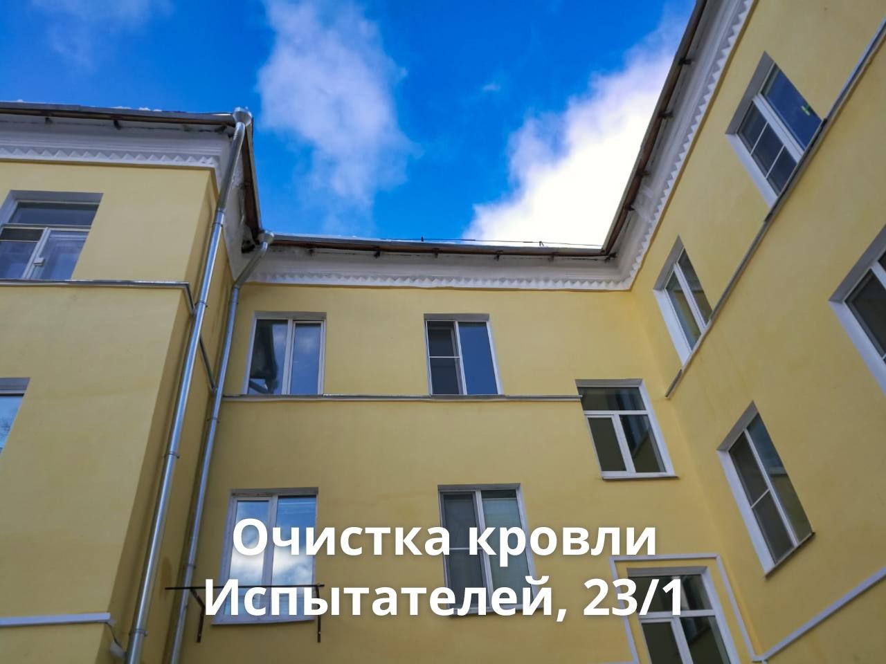 Очистили кровлю на Испытателей, 23/1 и Лермонтова, 6