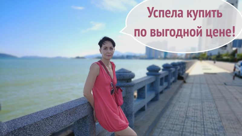 Отзыв о компании ZimavTeple риэлтор Анна Герус Нячанг Вьетнам