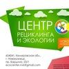 ЭКОЦЕНТР - Центр рециклинга и экологии_КУЗБАСС