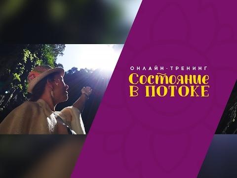 ВЕБИНАР: Как жить там, где хочется? - о путешествиях В ПОТОКЕ с Марией Соколовой и Андреем Ачкасовым