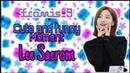 프로미스나인 fromis 9 Lee Saerom Cute and funny moment 1