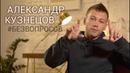 БЕЗВОПРОСОВ - Александр КУЗНЕЦОВ.