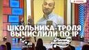 Школьника-троля вычислили по IP Шоу Мамахохотала НЛО TV
