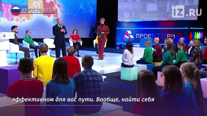 Путин поговорил с участниками форума «Проектория» о выборе профессии