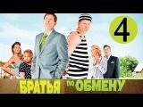 Братья по обмену 4 серия  Фильм Сериал Мелодрама Комедия (2013)