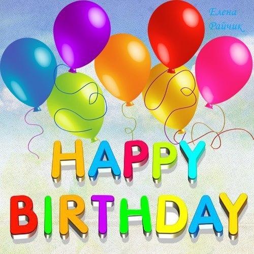 Короткое поздравление на день рождения на английском