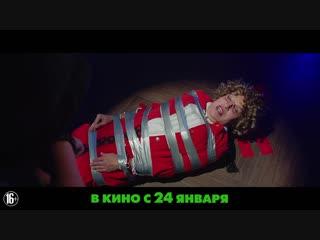 Бабушка лёгкого поведения 2 — Эксклюзивный фрагмент из фильма