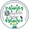 """Всероссийский фольклорный фестиваль """"Высокий берег"""""""