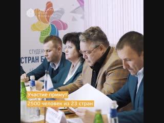 Заседание федерального организационного комитета по проведению III Международного фестиваля Студенческая весна стран БРИКС и ШО
