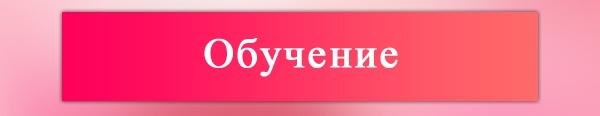 /away.php?to=http%3A%2F%2Frusbeautyhair.ru%2Fcategory%2Fobuchenie%2F