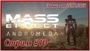 Mass Effect Andromeda - 10 Купание в кислотных лужах Кадары. Подготовка к Хэллоуину