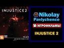 Injustice 2 игрофильм