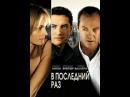 Фильм «В последний раз» 2006