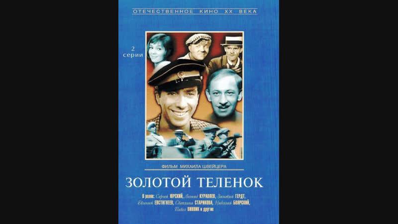 Золотой телёнок, все серии подряд ( СССР 1968 год ) FullHD