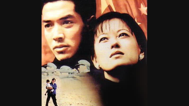 Плач Китая 1990