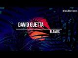 David Guetta feat. Sia - Flames (lyrics текст и перевод песни)