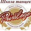 "Школа танцев ""Privilege"". Танцы Екатеринбург."