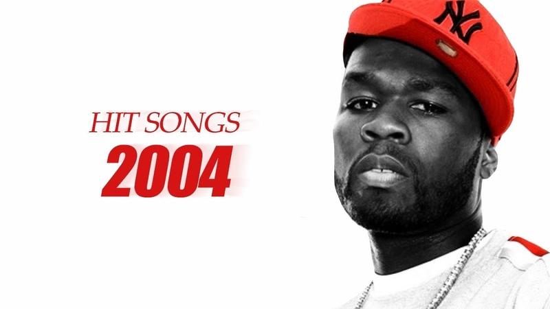 Что мы слушали Хиты 2004 года