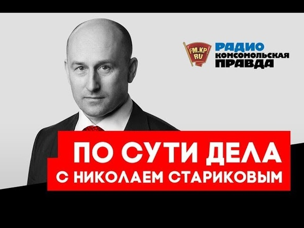 Николай Стариков: Финал футбола и политики, кто победит на чемпионате, Путин или Трамп?