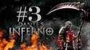 Dante's Inferno Прохождение часть 3 XBOX ONE X