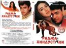 Раджа Хиндустани Raja Hindustani HD 1O8Op Индия 1996