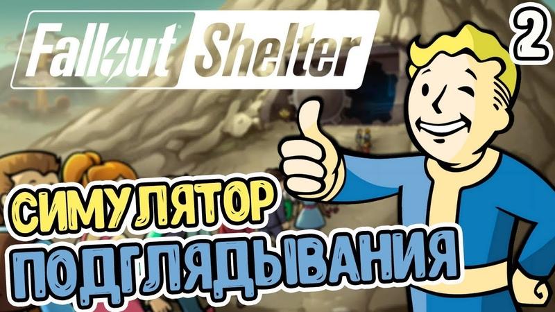 Fallout Shelter - ПРОДОЛЖАЕМ СИМУЛИРОВАТЬ СМОТРИТЕЛЯ! 2 (EKBplay)