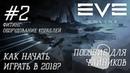 Фитинг, оборудование корабля. Гайд для новичков 2 EVE Online 2018