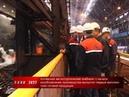 АМК с начала возобновления производства выпустил первый миллион тонн готовой продукции.