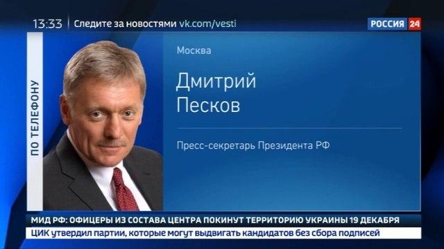 Новости на Россия 24 • Песков: информация ЦРУ о подготовке теракта в Петербурге спасла много жизней